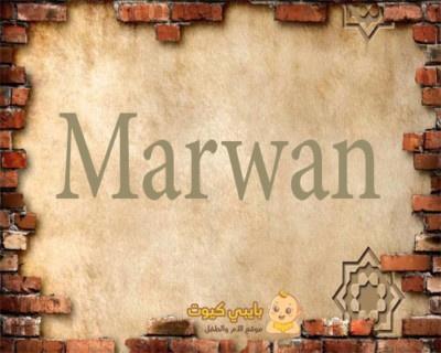 معنى مروان بالانجليزي
