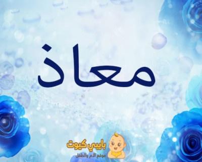 اسم معاذ بالعربي