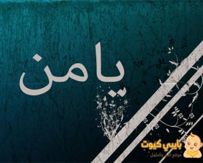 اسم يامن بالعربي