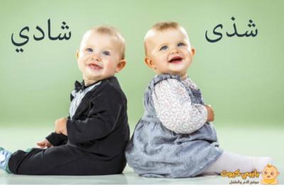 اسم شذى و معناه بالعربي