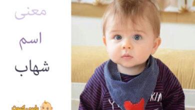Photo of معنى اسم شهاب