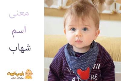 اسم شهاب حلال ام حرام
