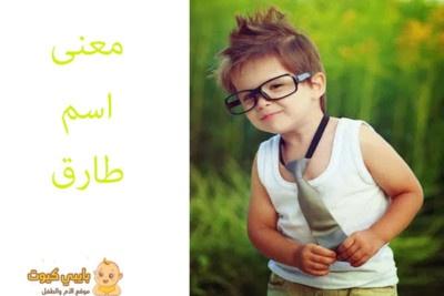 اسم طارق و معناه
