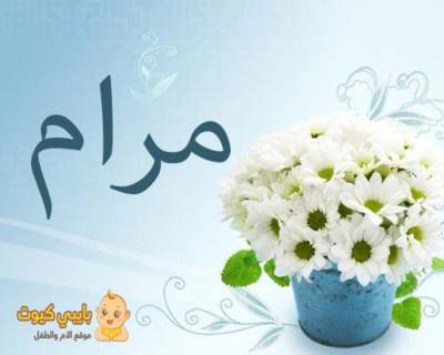 هل اسم مرام حلال ام حرام