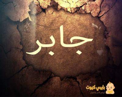 اسم جابر بالعربي