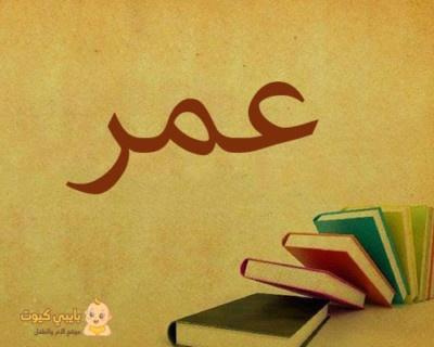 تفسير اسم عمر بالعربي