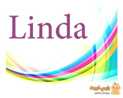 معنى اسم ليندا بالانجليزية