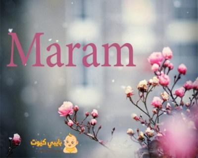 معنى اسم مرام بالانجليزية
